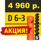 Акция с 11 по 21 декабря. Шнековая пара D 6-3 за 4960 р.