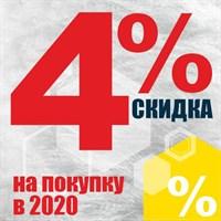 Минус 4% на всё!